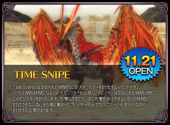 TIME SNIPE 11月21日公開